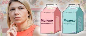 какое молоко выбрать