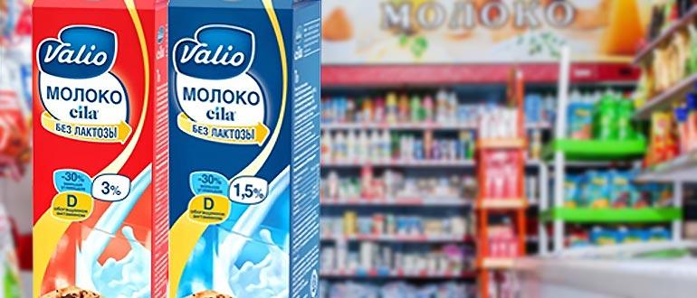 польза безлактозного молока